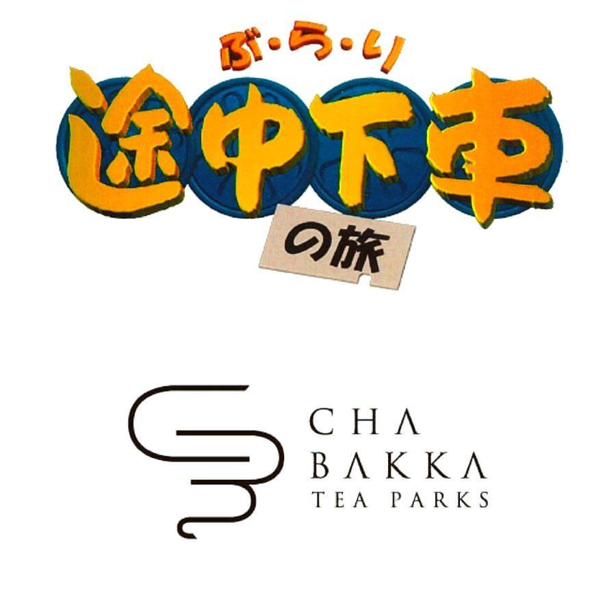 「ぶらり途中下車の旅」×「CHABAKKA TEA PARKS」第4部