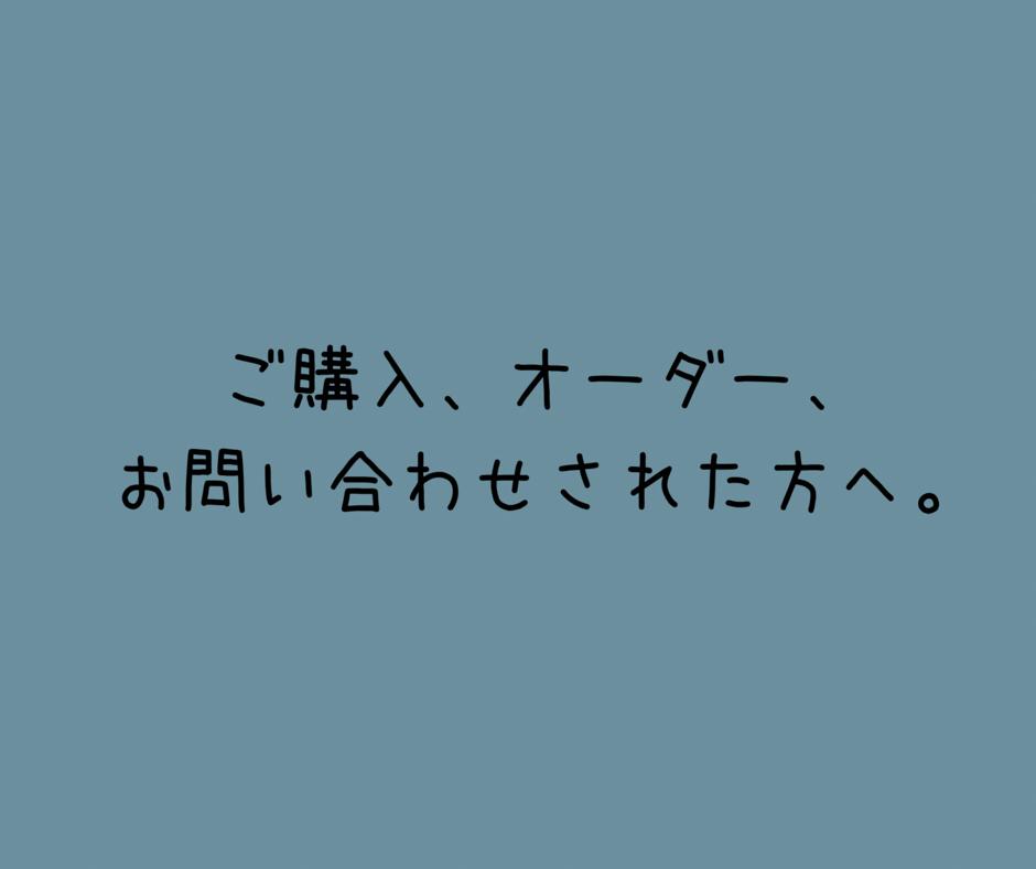 お読み下さい^ ^