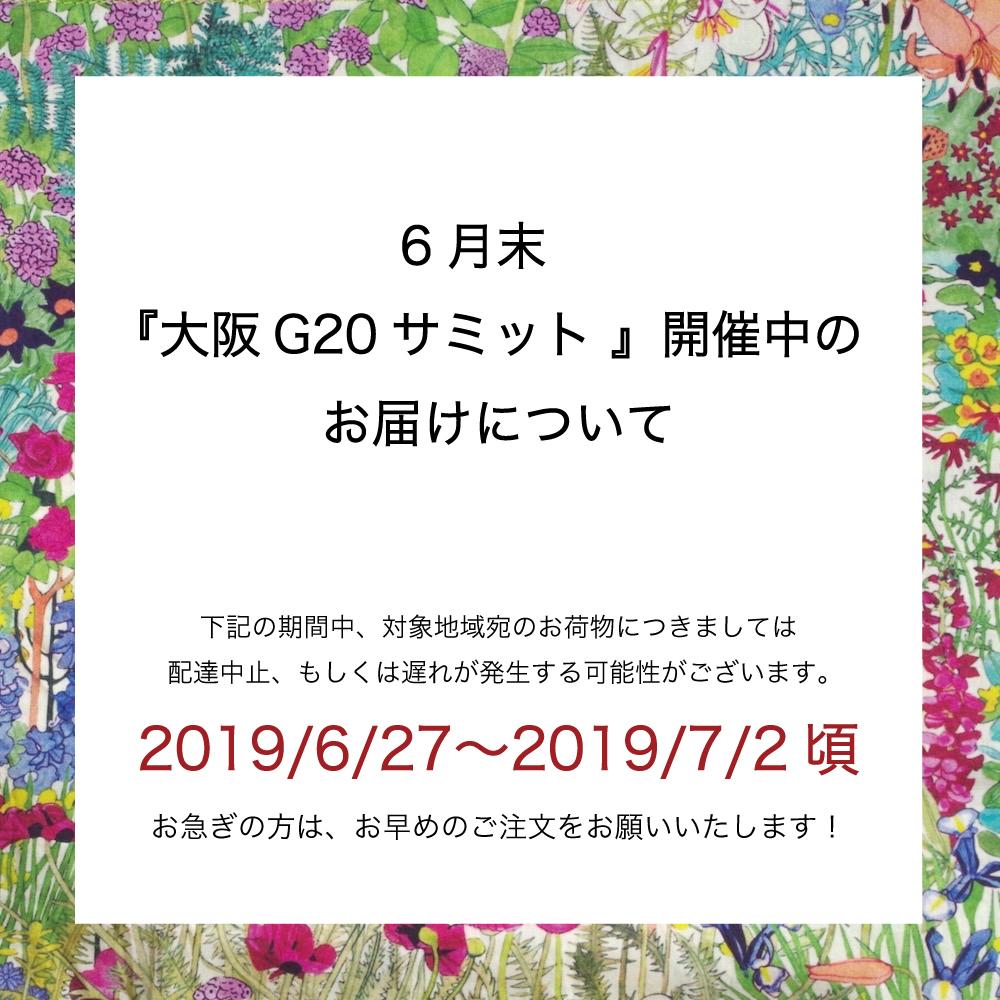 6月末 『大阪G20サミット 』開催中のお届けについてお知らせ