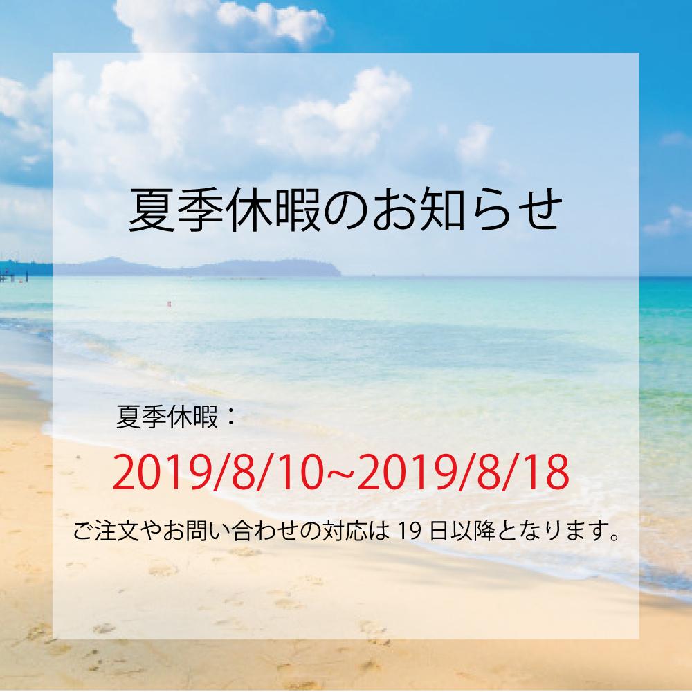 夏季休暇のお知らせ(休業期間:2019/8/10〜2019/8/18)