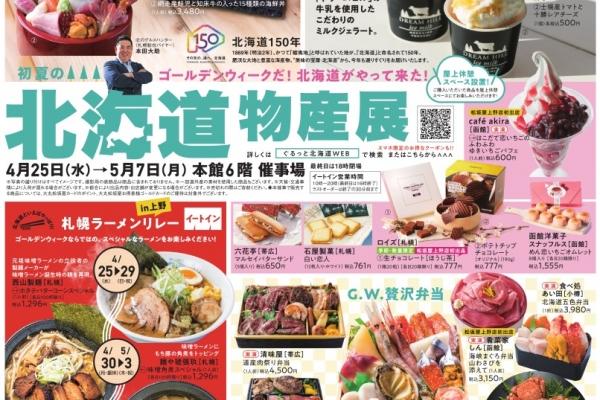 【催事】初夏の北海道物産展(大丸松坂屋百貨店・上野店)
