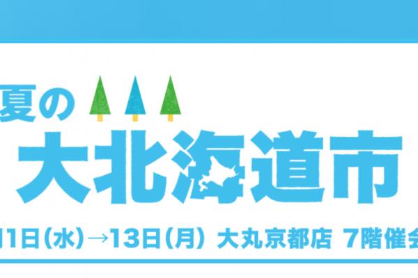 【催事】夏の大北海道市(大丸松坂屋百貨店・京都店)