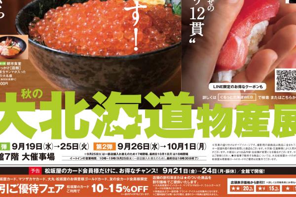 【催事】秋の大北海道物産展(大丸松坂屋百貨店・名古屋店)