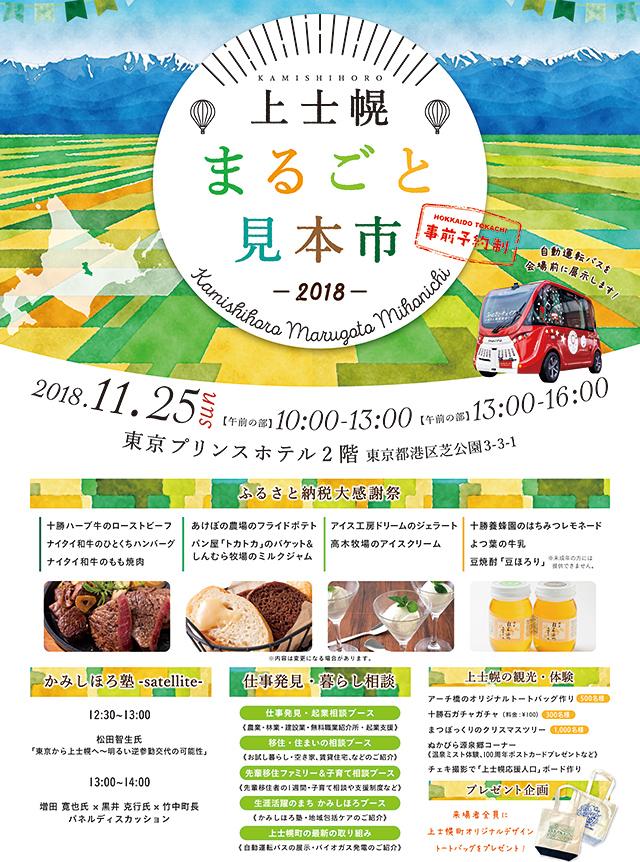 【イベント】上士幌まるごと見本市2018(東京プリンスホテル)