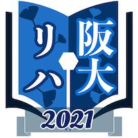 阪大入試リハーサル2021の開催日時決定!