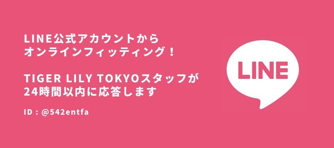 LINE公式アカウントから【オンラインフィッティング】