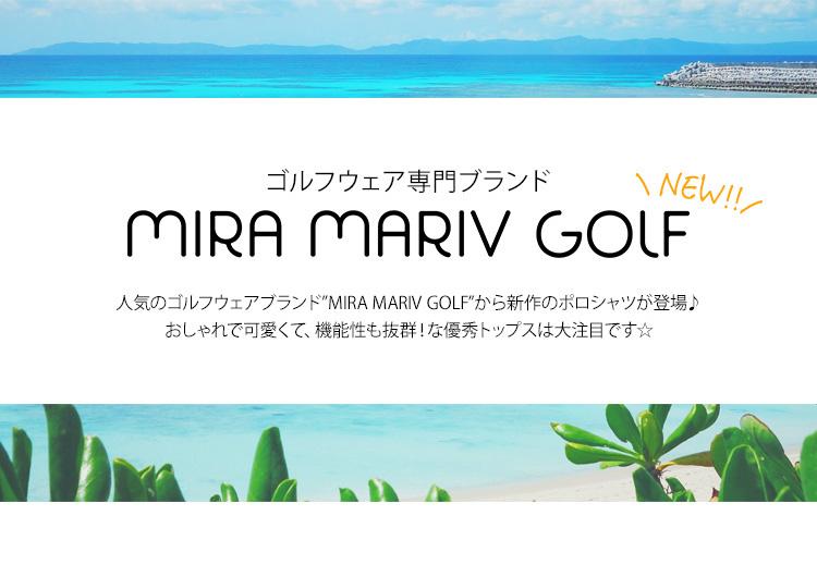【♡NEW♡】人気のゴルフウェアブランドMIRA MARIV GOLFの新作ポロシャツが新登場♡