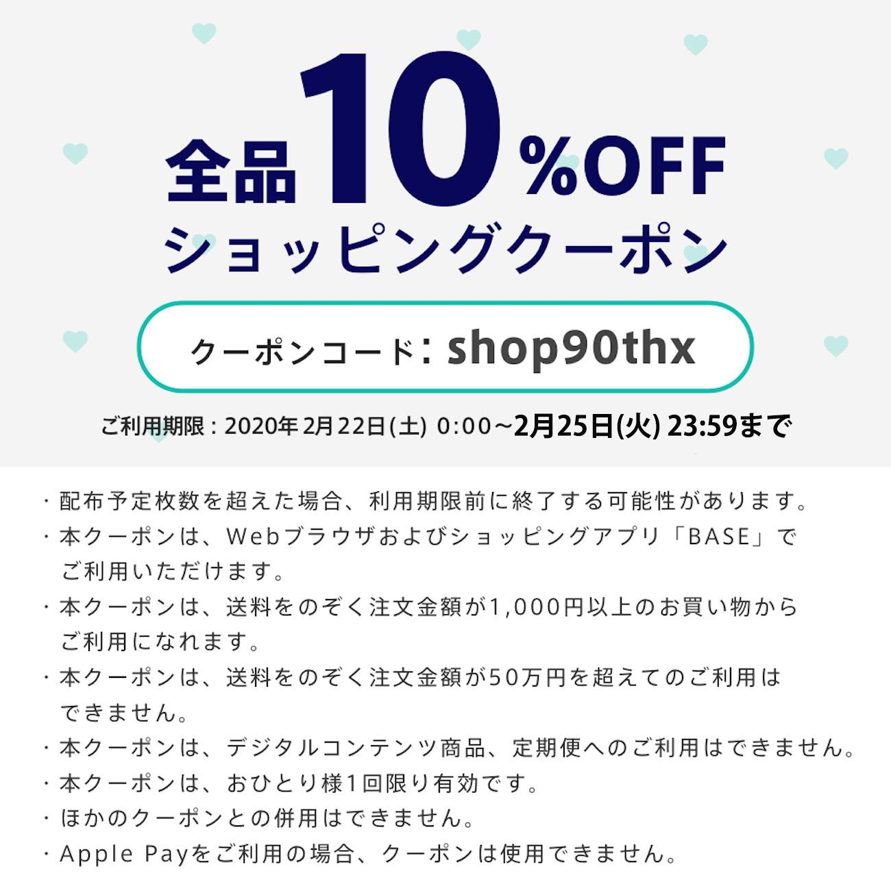 【本日終了!!】全品10%OFF ショッピングクーポン☆