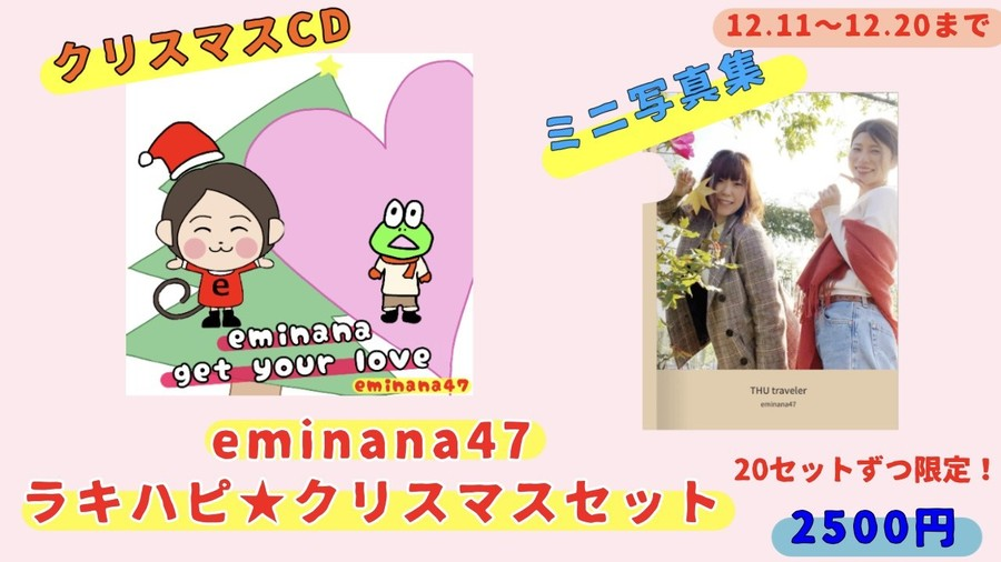 エソラビト×椛島恵美『eminana47 ラキハピ★クリスマスセット』発売!