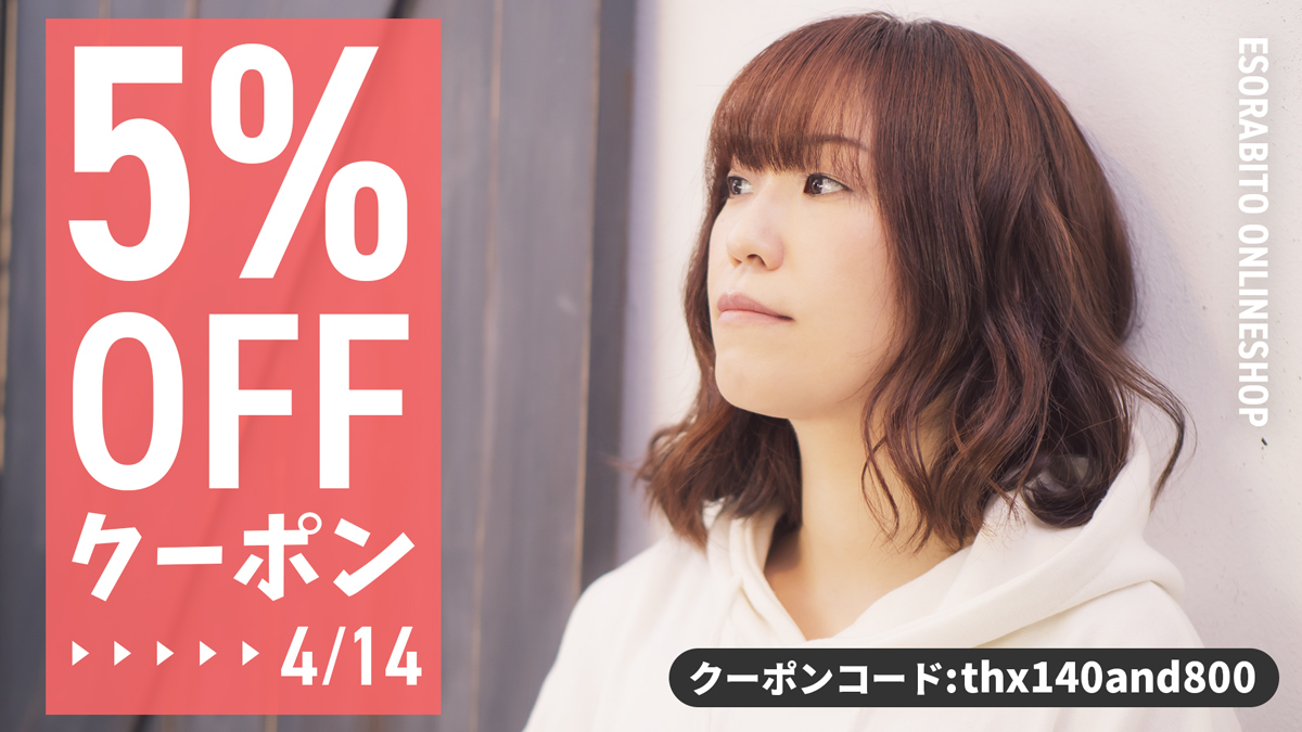 【期間限定】5%OFFクーポン配布中!〜4/14(木)まで