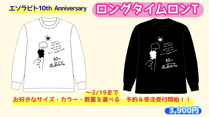 【受注受付中】10周年記念!ロングタイムロンT(〜2/19)