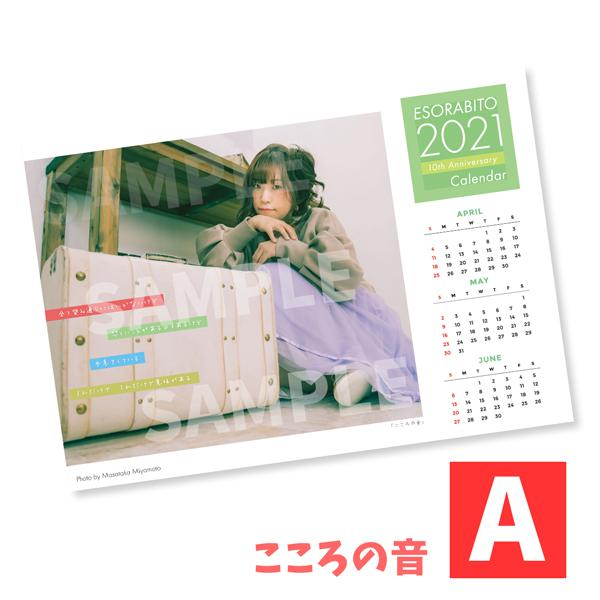 10周年記念カレンダー第2弾!発売中!