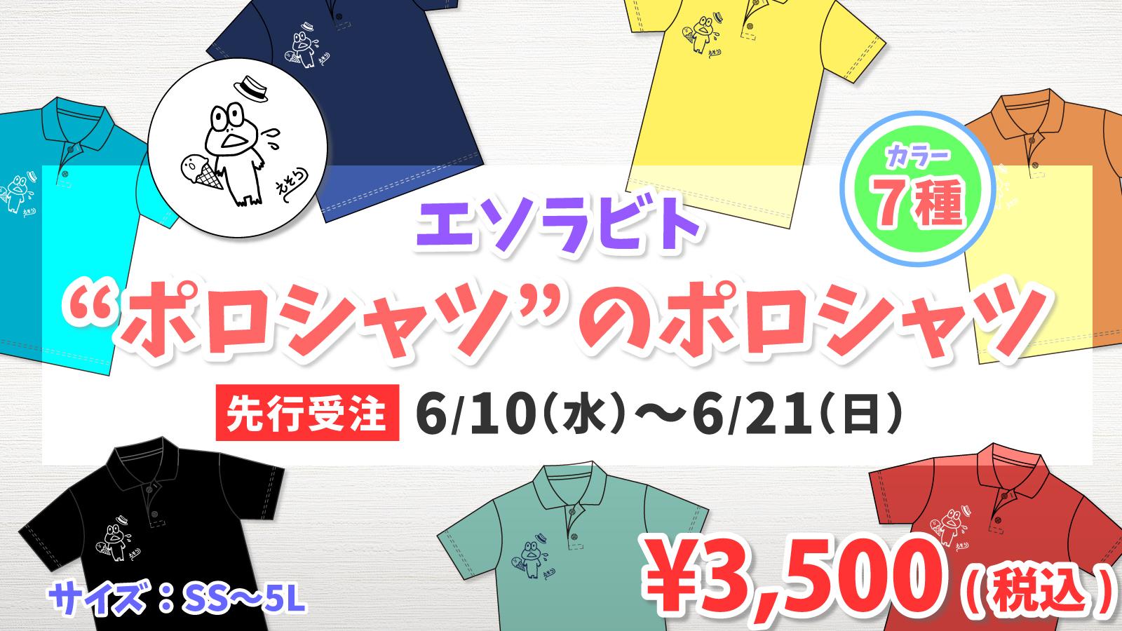初グッズ!オリジナルポロシャツの先行受注がスタート!6/10〜6/21