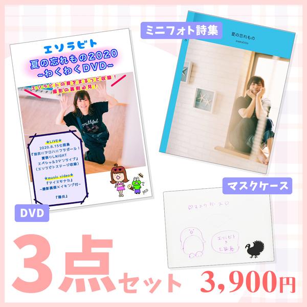 「DVD・フォト詩集・マスクケース」3点セット『夏の忘れもの 2020 〜わくわくセット〜』発売!