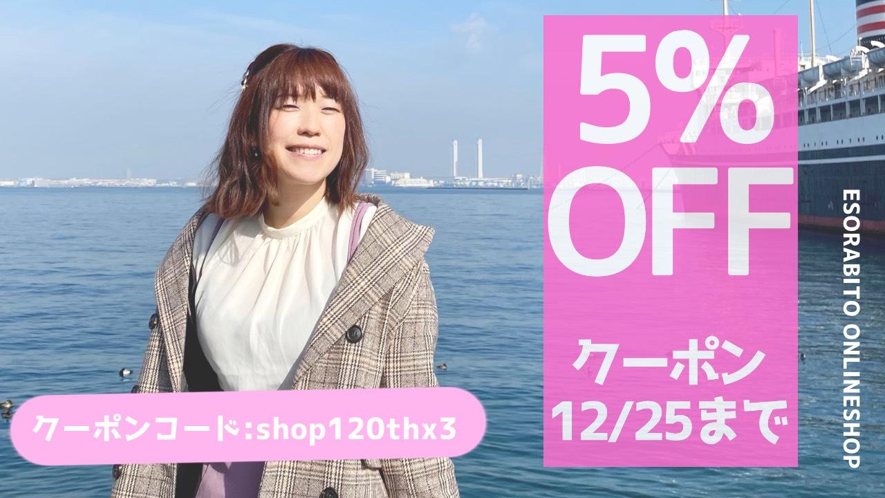 【期間限定】5%OFFクーポン配布中!〜12/25(金)まで