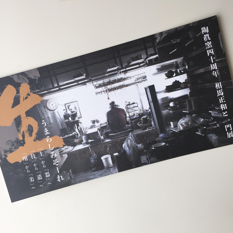 陶眞窯四十周年  相馬正和と一門展