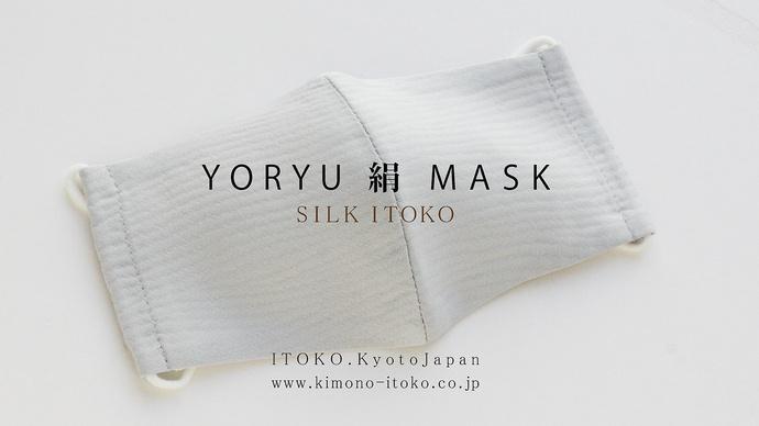 【新登場】洗える絹100%マスク「YORYU絹MASK」クラウドファンディングにて取り扱い開始