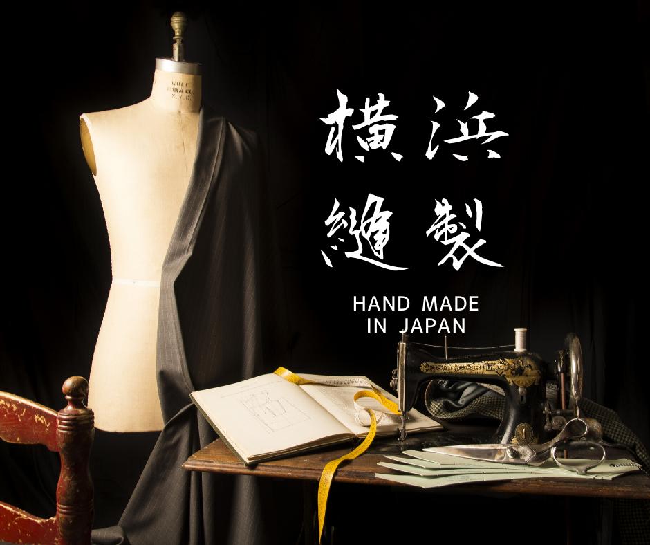 はじめまして、ようこそ。横浜縫製へ!