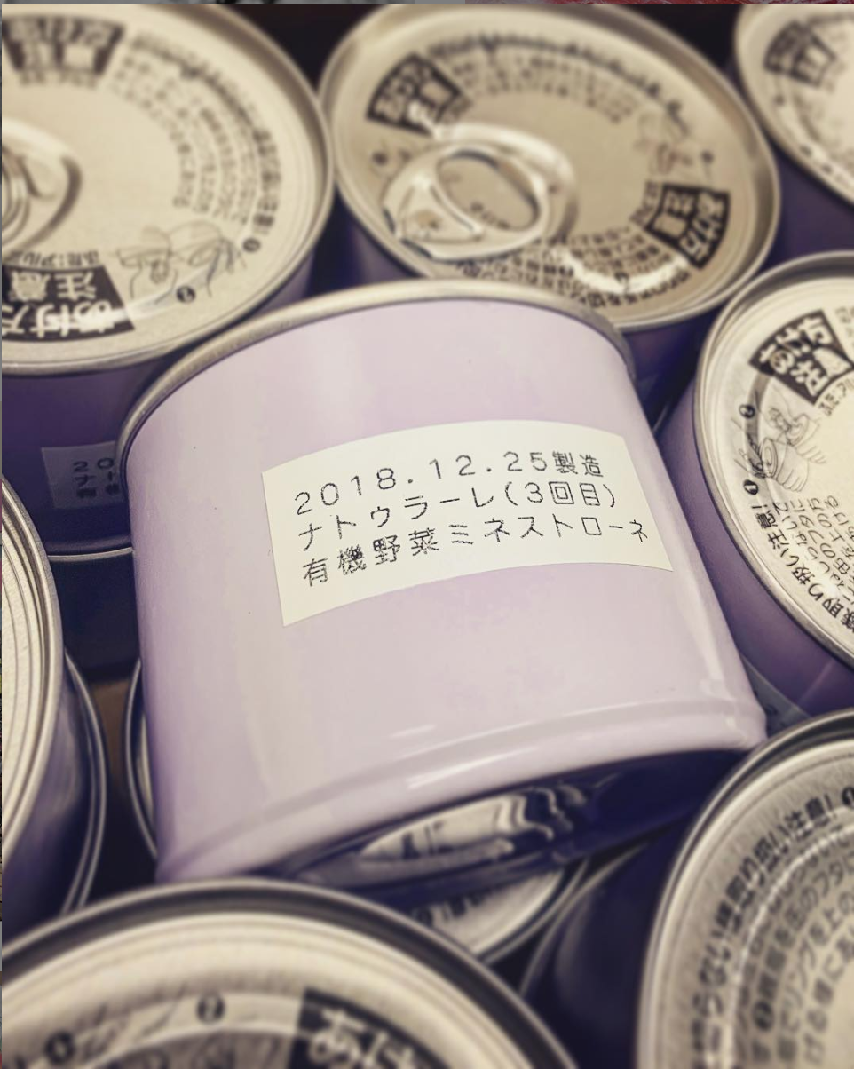 GOTISO缶