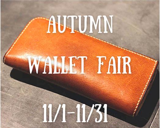 秋のお財布フェア開催します!