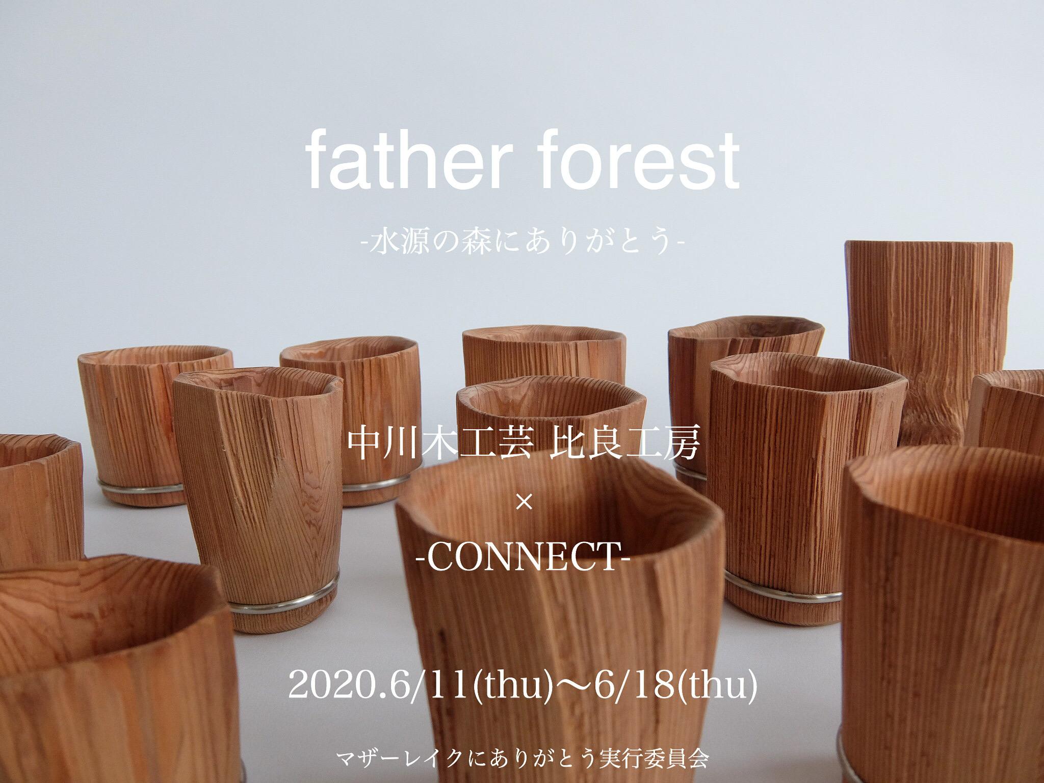 『father forest -水源の森にありがとう-』展示販売会