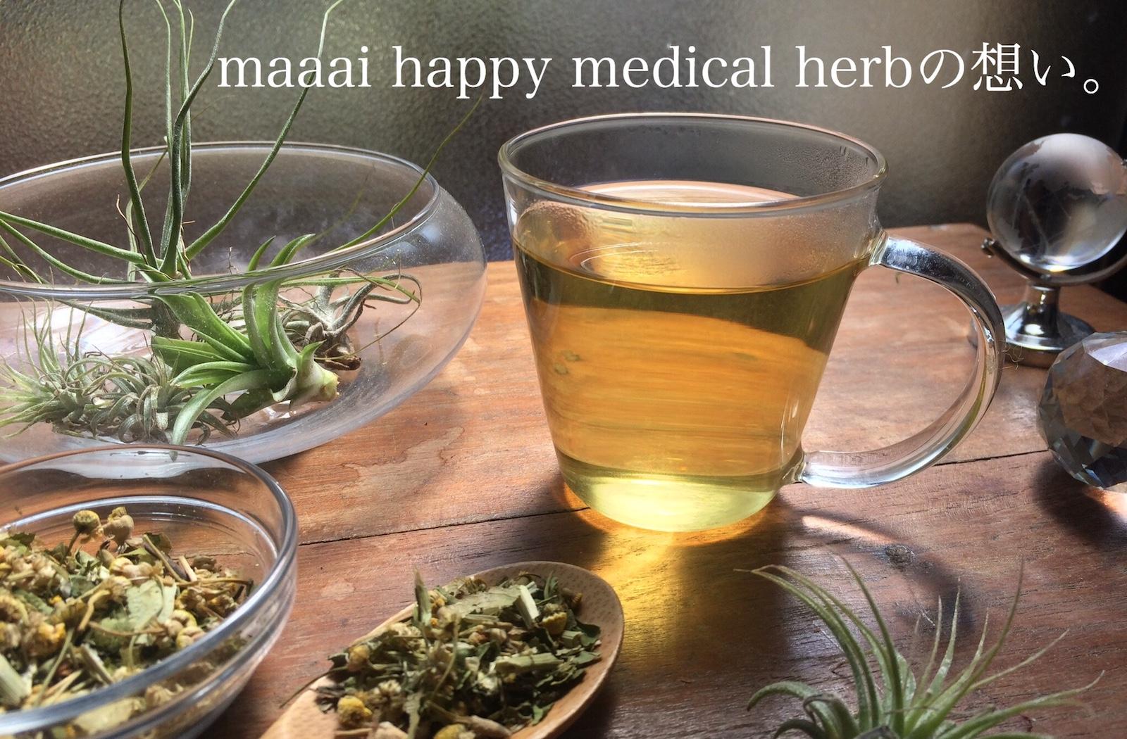 はじめに 《maaai happy medical herbの想い》