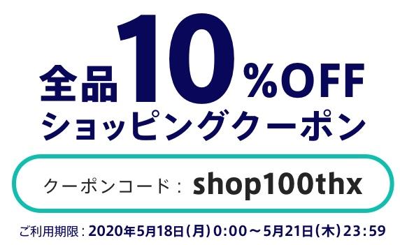 〜5/21(木)まで♪ 全品10%オフ!