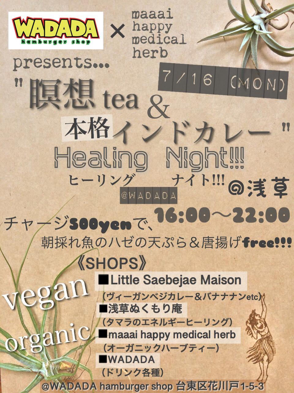 """2018.7.16【""""瞑想tea & 本格インドカレー"""" Healing Night!!! 】 浅草"""