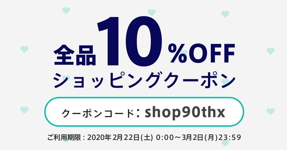 全品10%オフ!!3/2(月)まで♪