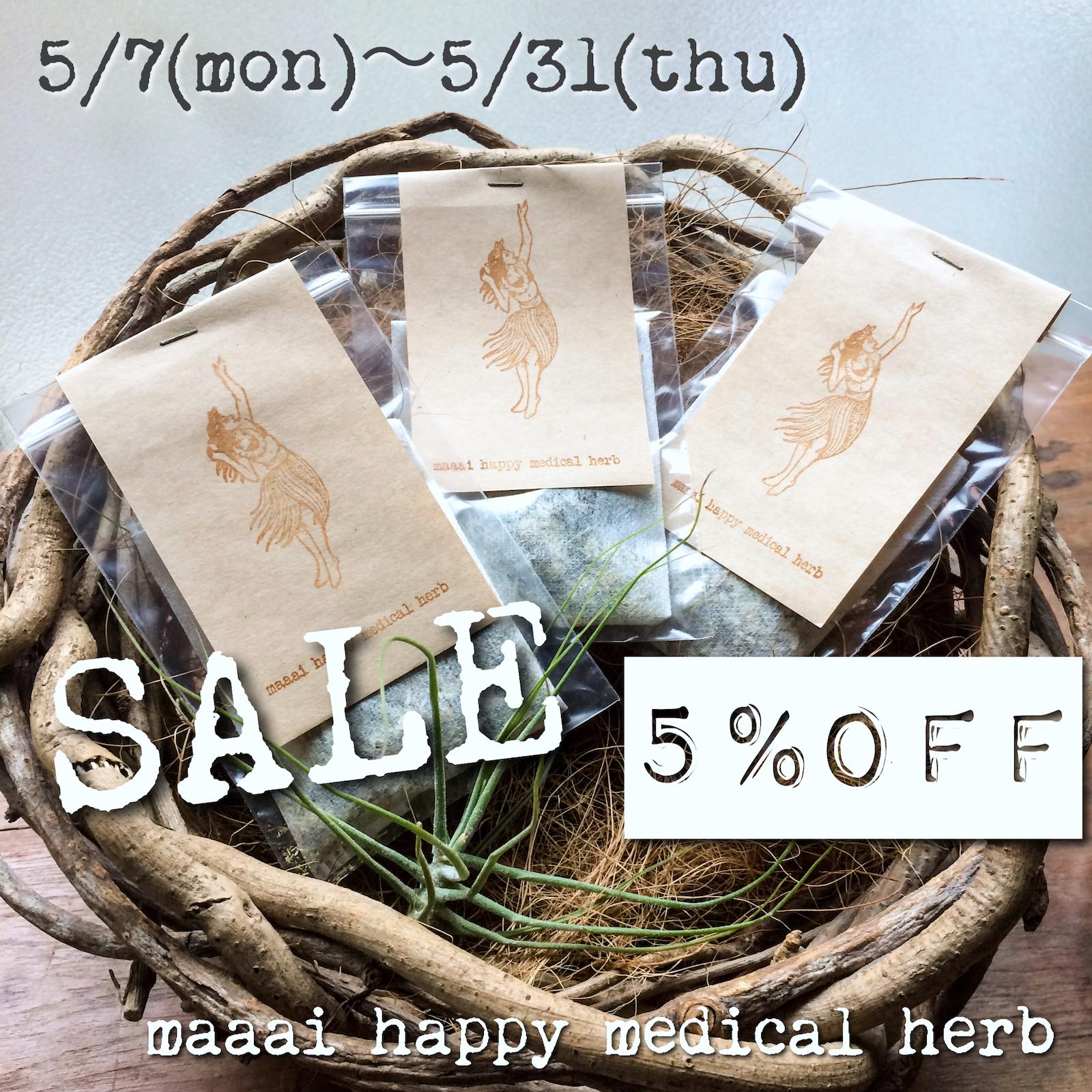 【5%OFF SALE!!!】5/7(mon)〜5/31(thu)