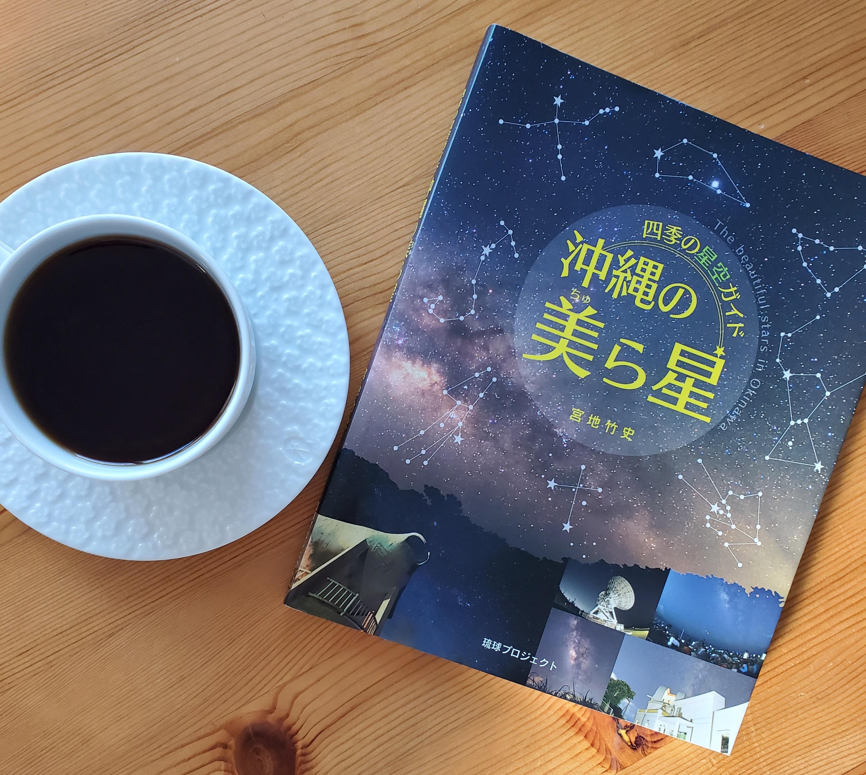 本とコーヒー。