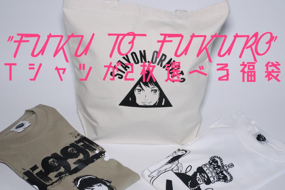 """FUKU TO FUKURO"" Tシャツが選べる自在カスタム福袋 販売開始"