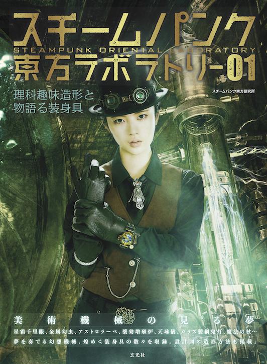〈作品掲載のお知らせ〉スチームパンク東方ラボラトリー(10月24日発売)