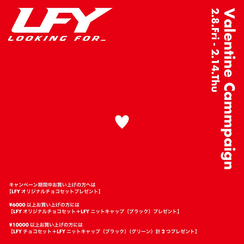 LFY バレンタインキャンペーン