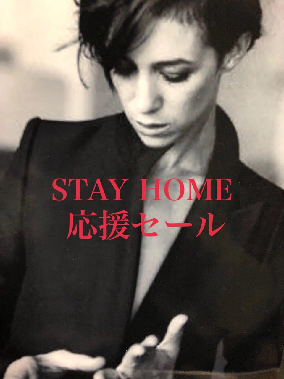 !!STAY HOME 応援セール!!