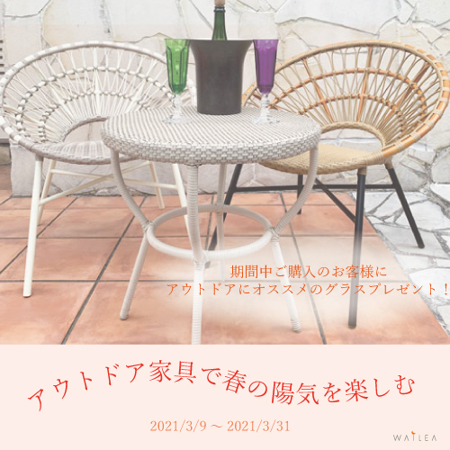 【3/8(MON)~3/31(WED)】お家で春の陽気を楽しむ~アウトドア家具~