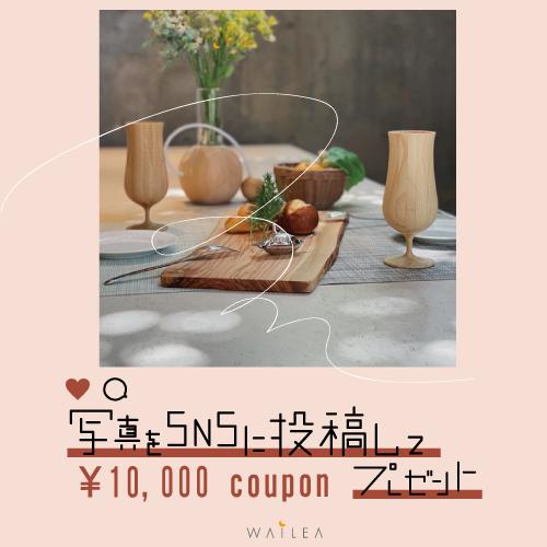 写真をSNSに投稿して \¥10,000couponプレゼント/