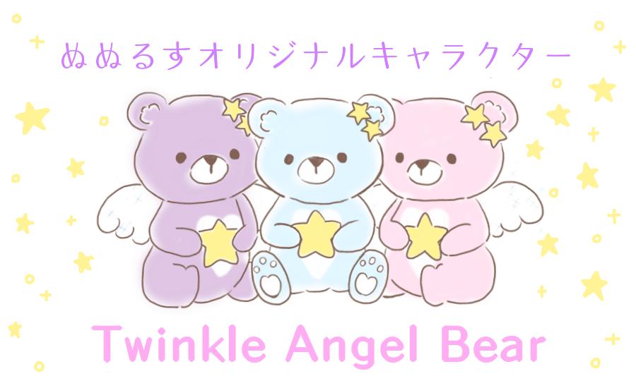 Twinkle Angel Bearについて