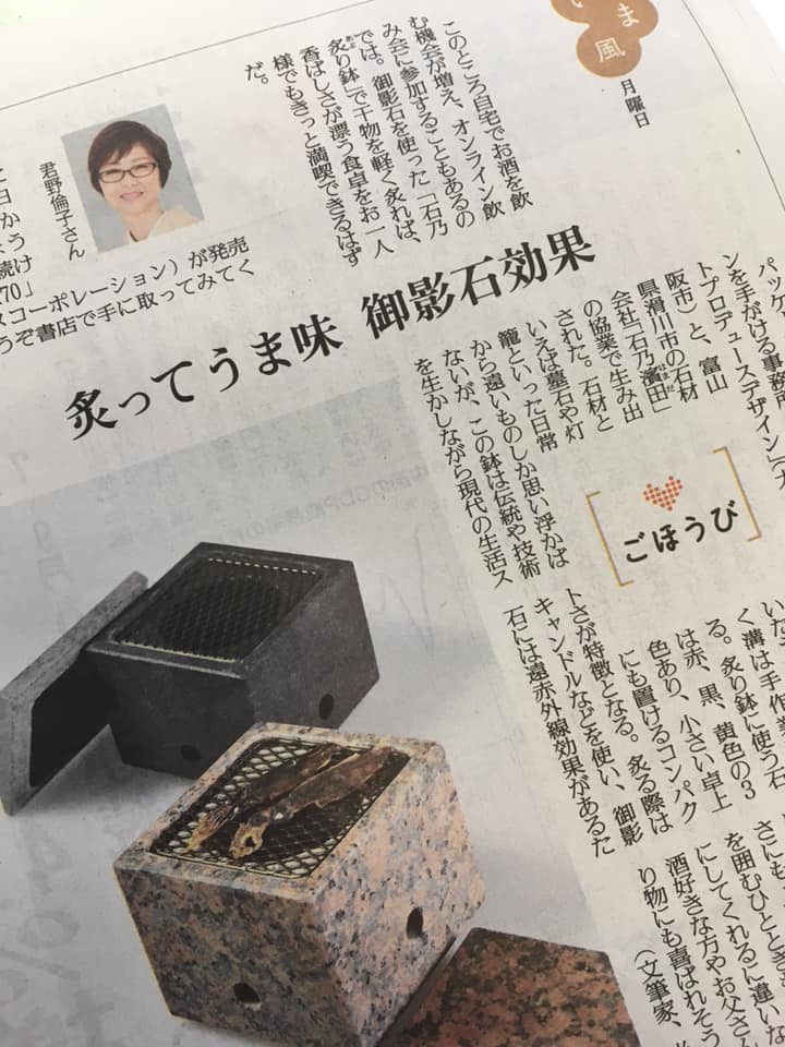 読売新聞の夕刊コラムに掲載されました