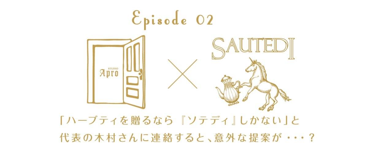 オリジナルハーブティ誕生秘話 #02