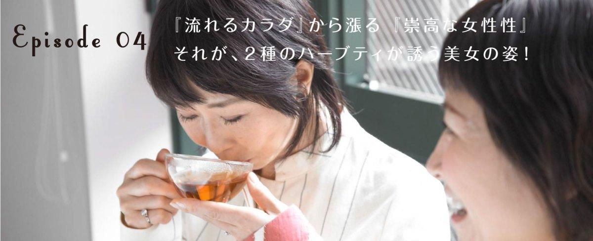 オリジナルハーブティ誕生秘話 #04