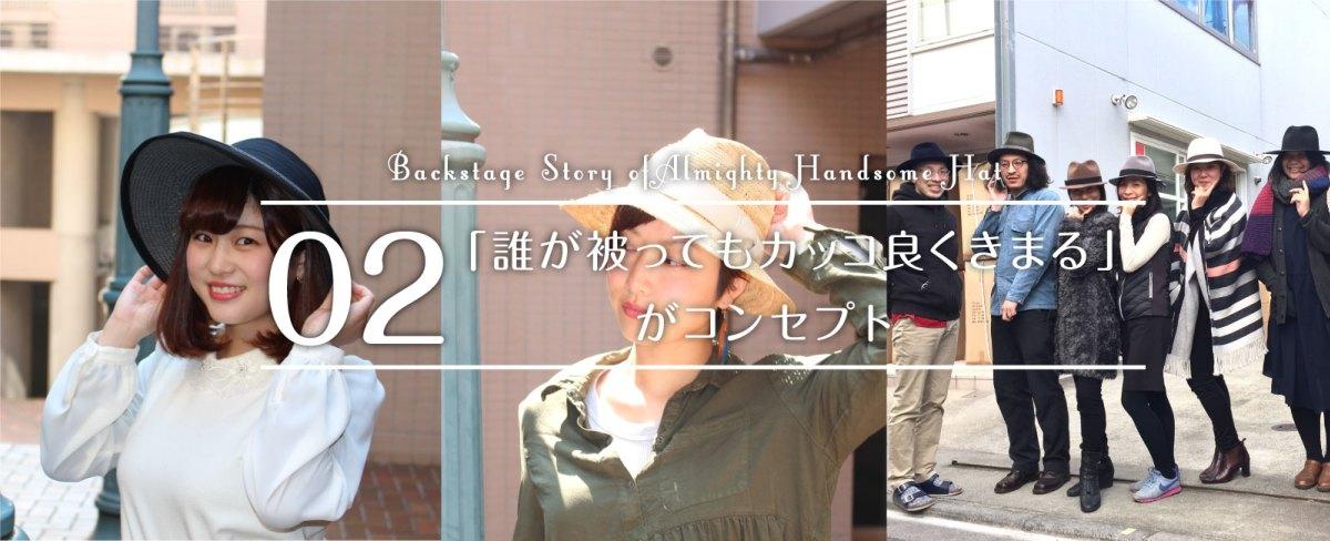 オリジナル帽子誕生秘話 #02
