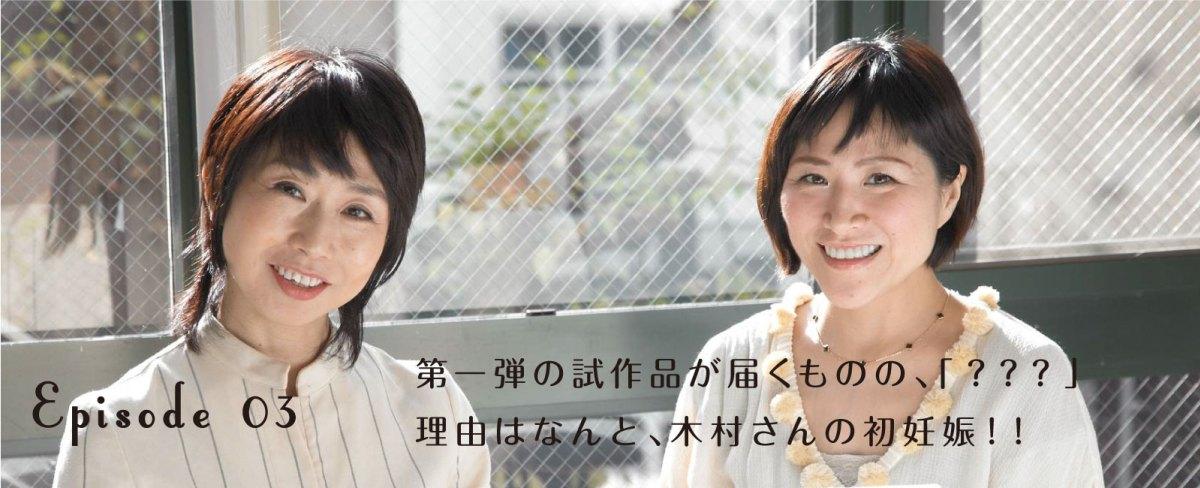 オリジナルハーブティ誕生秘話 #03