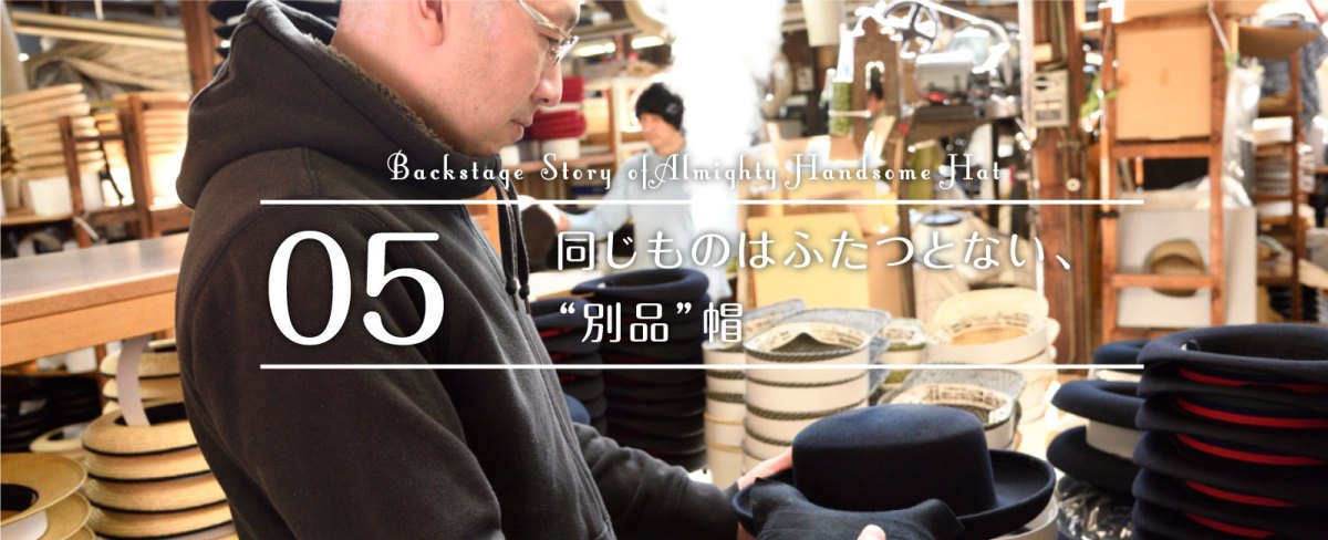 オリジナル帽子誕生秘話 #05