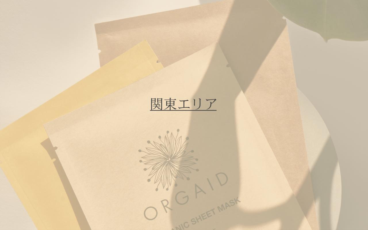 ORGAID お取扱い店のご案内(関東エリア)