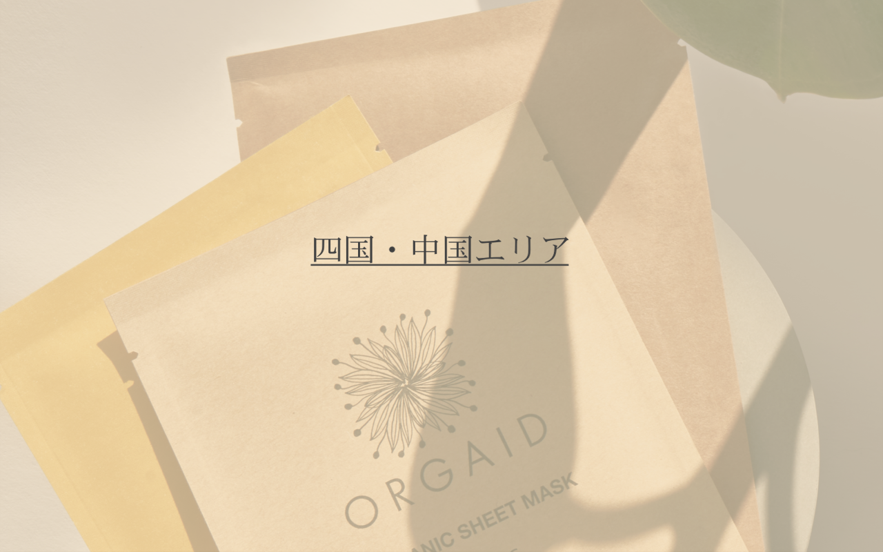 ORGAID お取扱い店のご案内(四国・中国エリア)