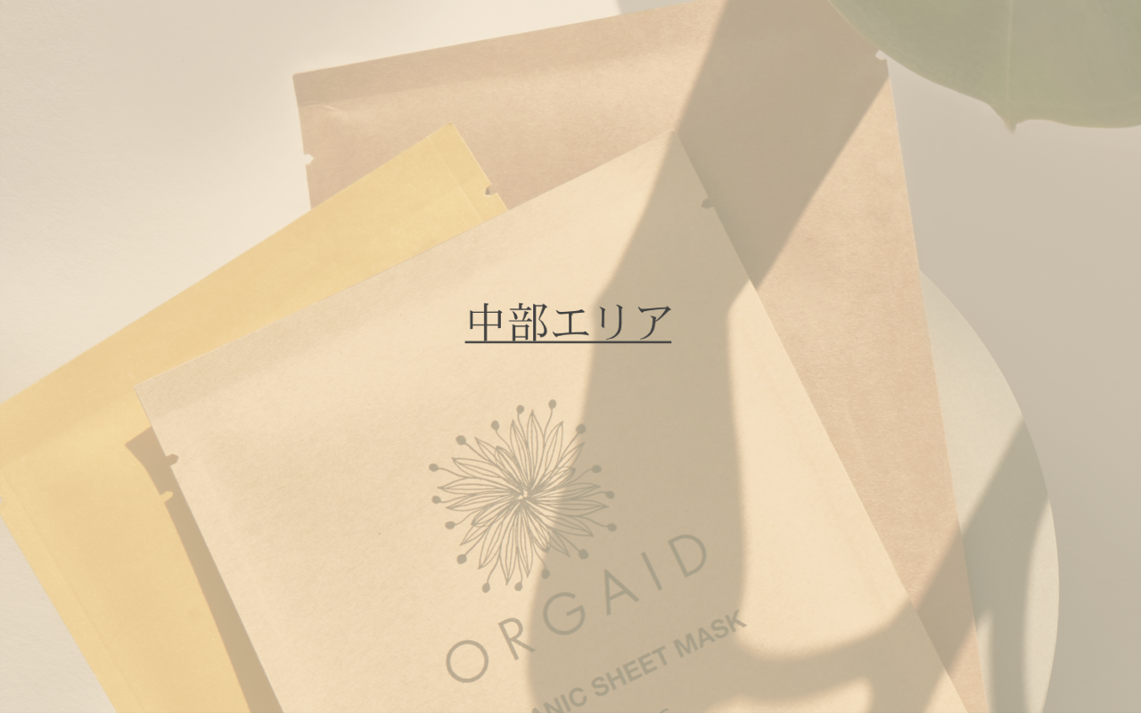 ORGAID お取扱い店のご案内(中部エリア)