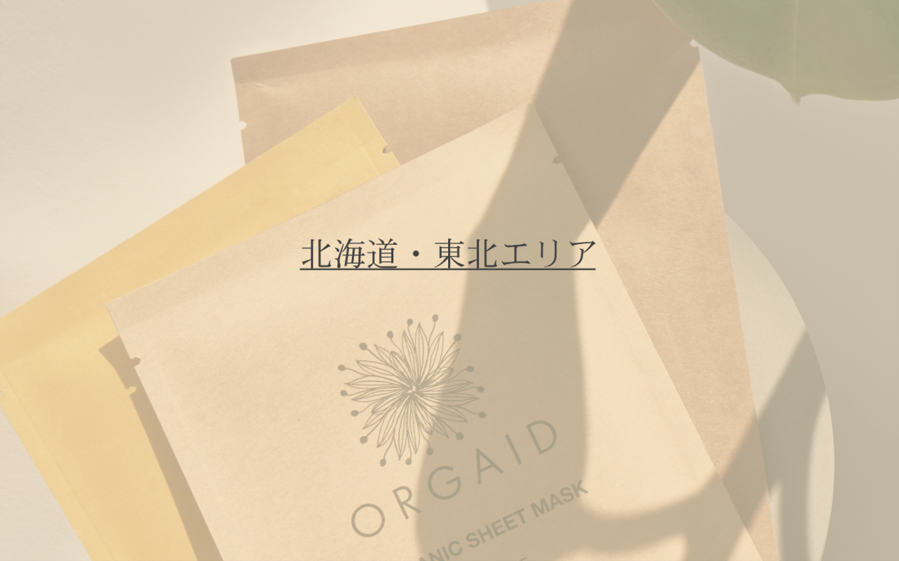 ORGAID お取扱い店のご案内(北海道・東北エリア)