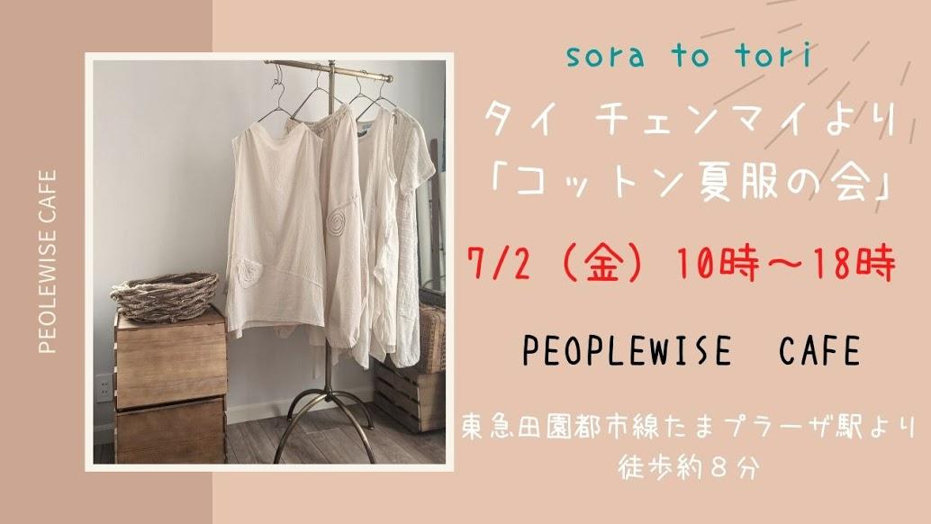 7/2(金)「タイ チェンマイより コットン夏服の会」 開催いたします♪