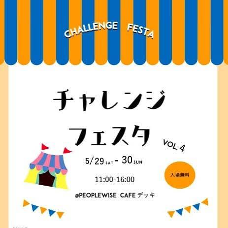 5/29(土)30(日)「チャレンジフェスタ」に出店します♪